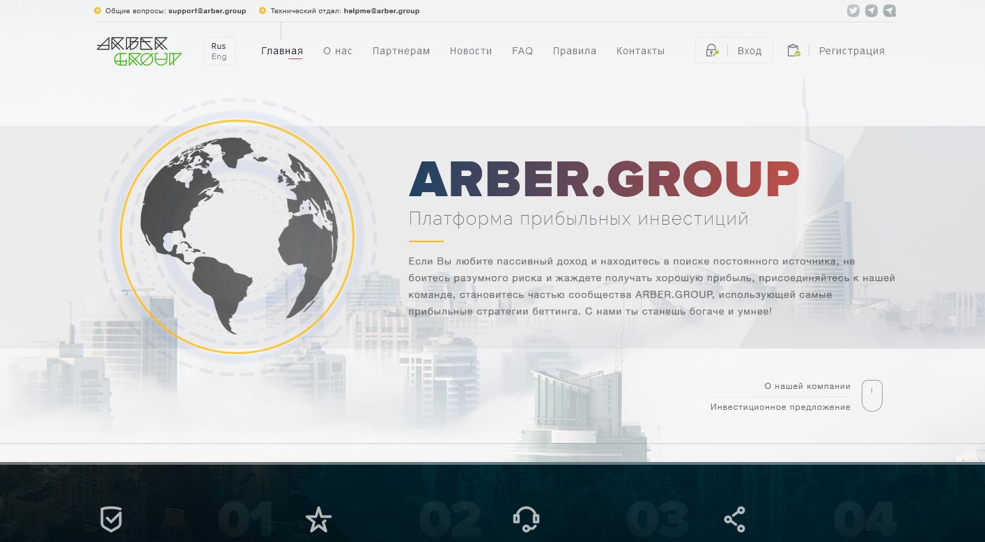 Arber Group - Arber.group