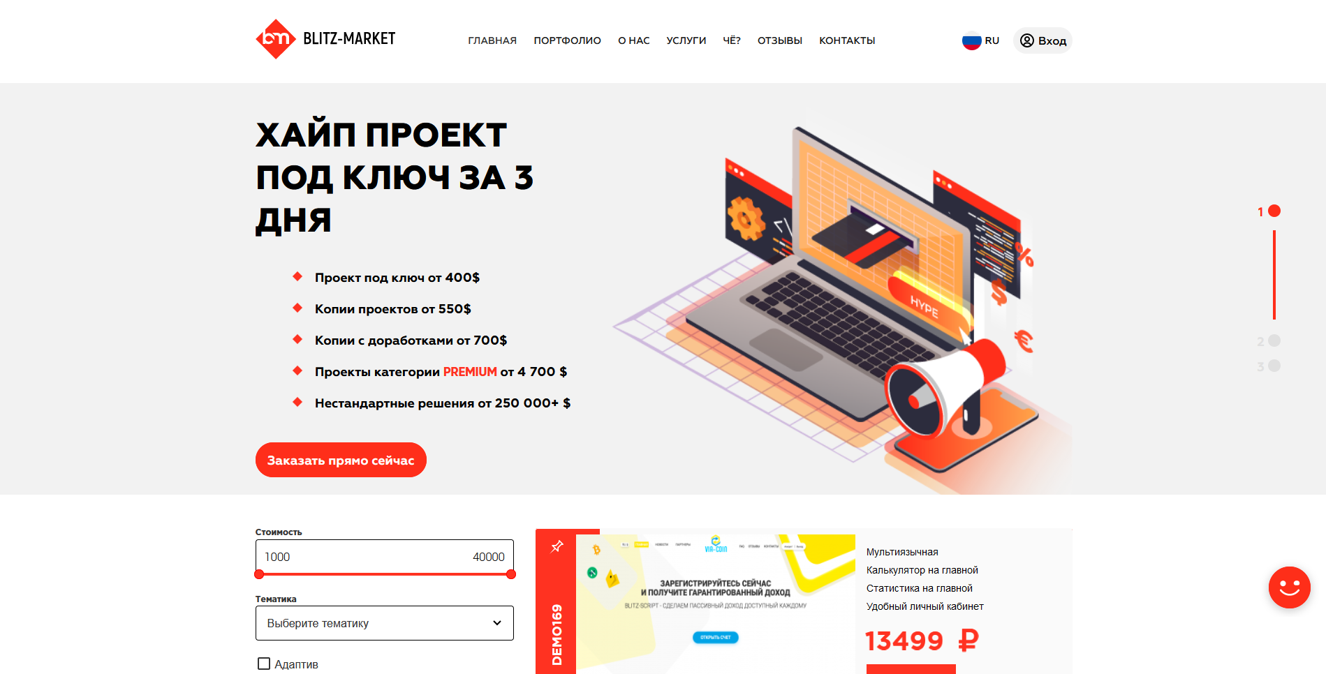 Blitz-Market.ru – купить хайп