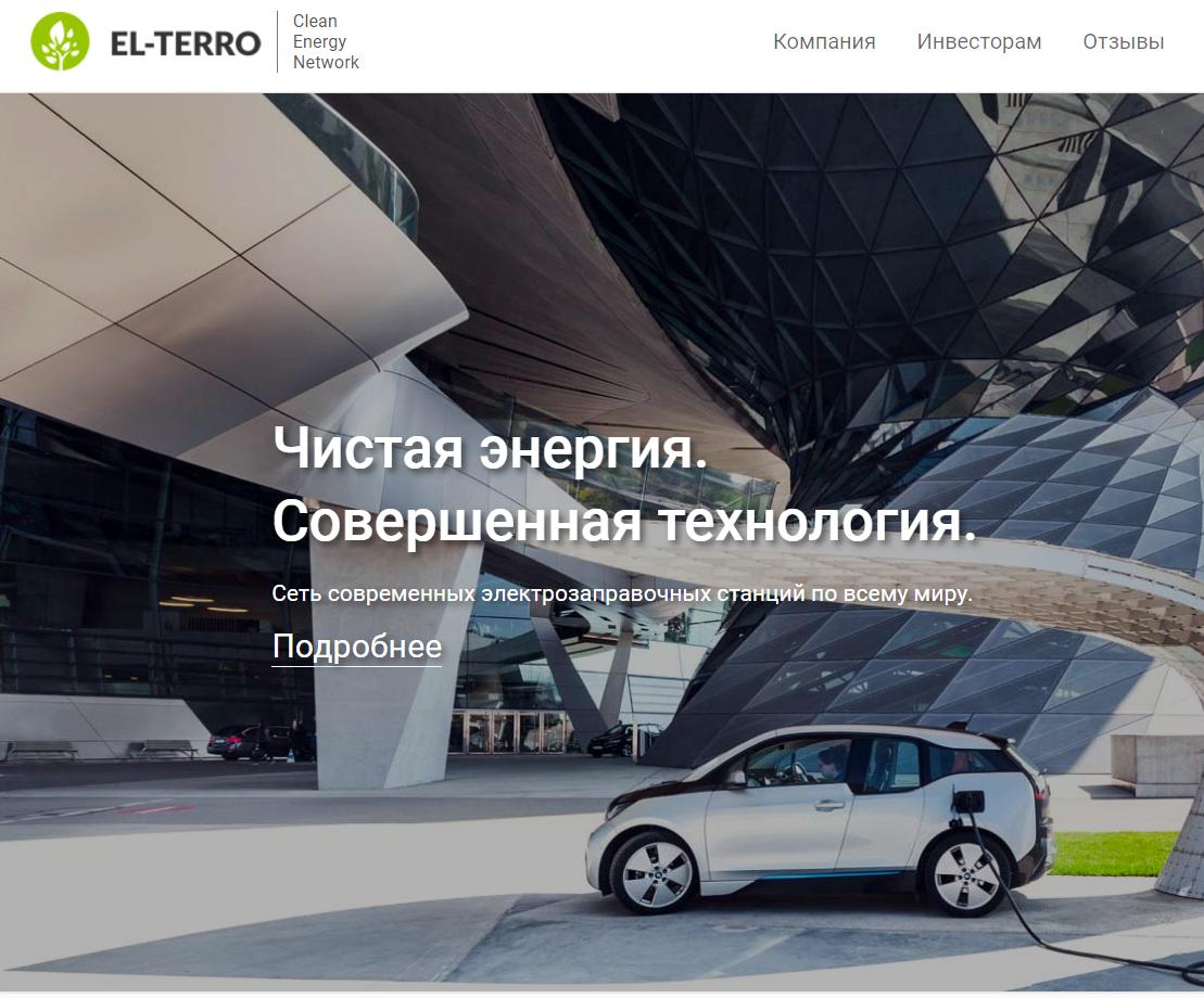 el-terro.com: обзор и отзывы el-terro.com. Наш вклад 200$. ( HYIP - скам )