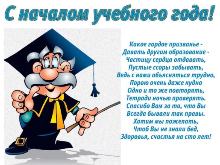 Поздравления с началом учебного года