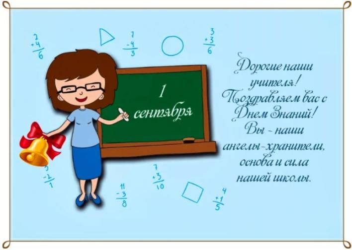 Открытки Поздравления учителям