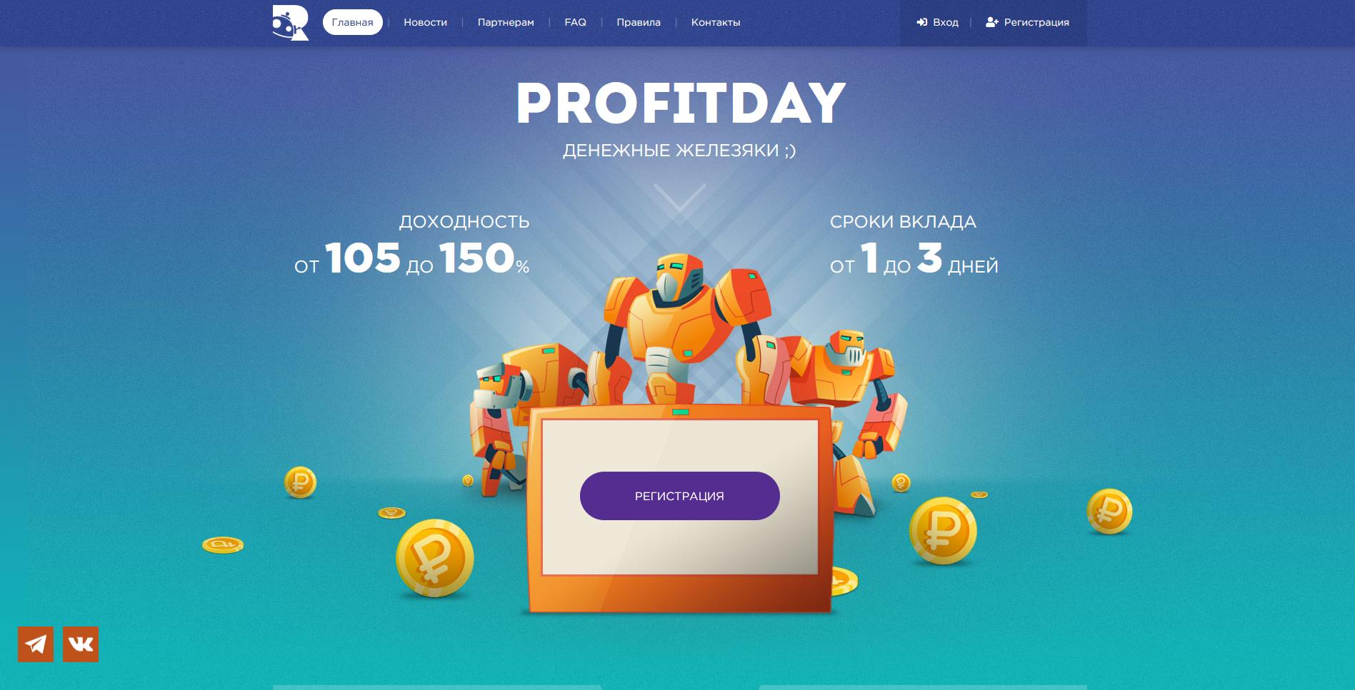 ProfitDay