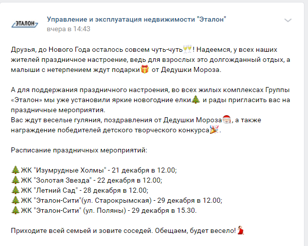 "Объект Эталона ЖК ""Летний cад"" - Страница 7 M3e3J0PL"