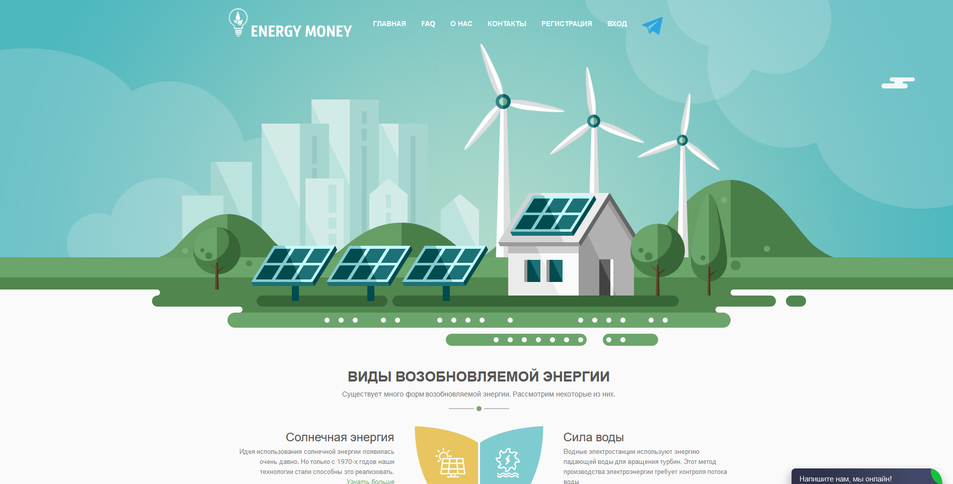energymoney