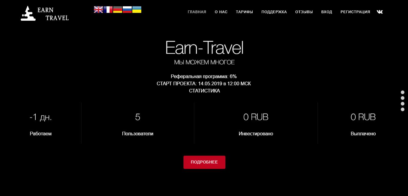 Earn-travel