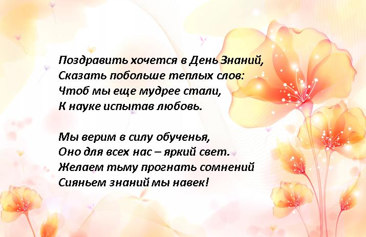 Поздравления учителям от родителей, детей.  Красивые поздравления с 1 сентября, с Днем Учителя.
