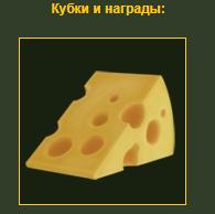 заветный ломтик сыра