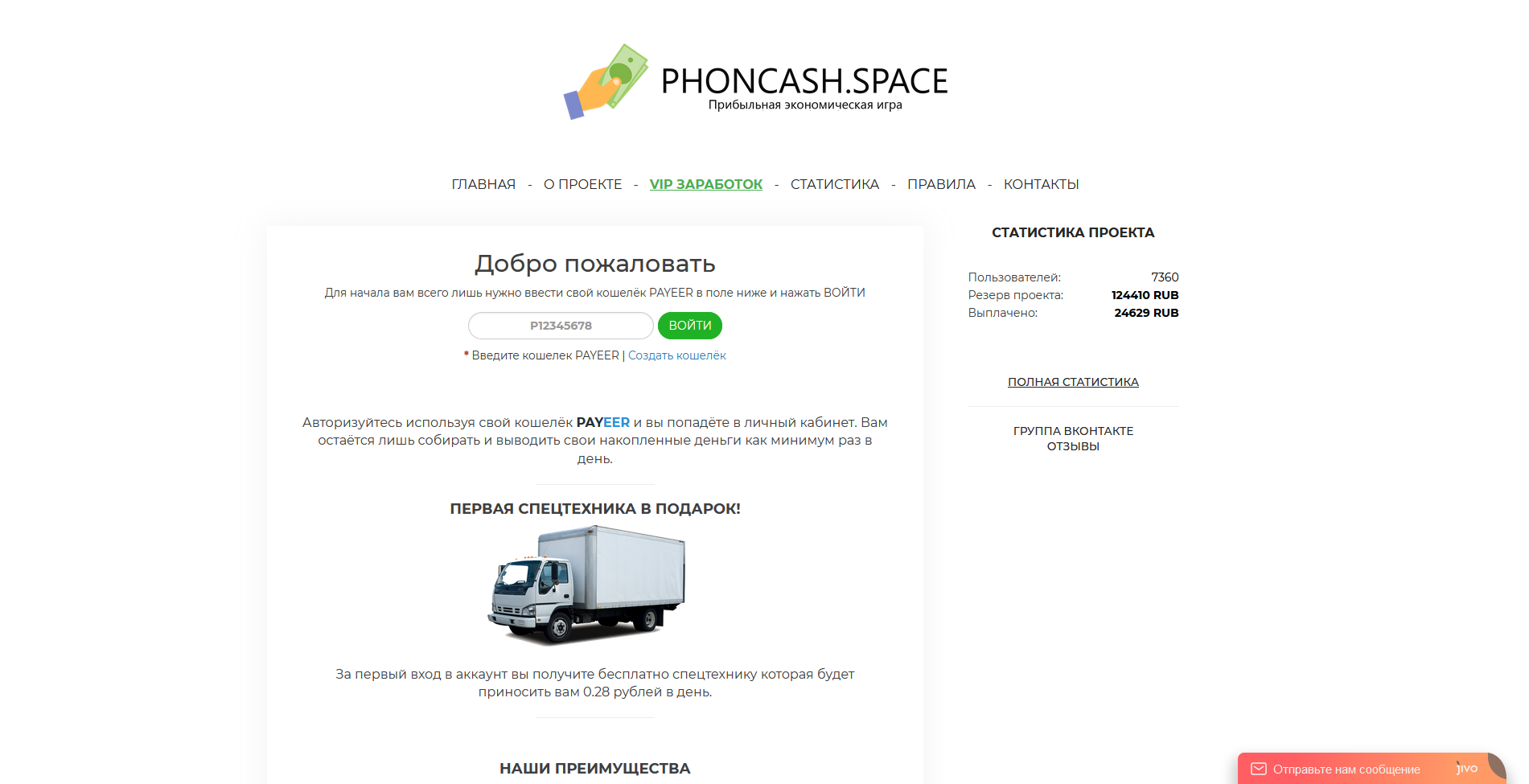 PHONCASH