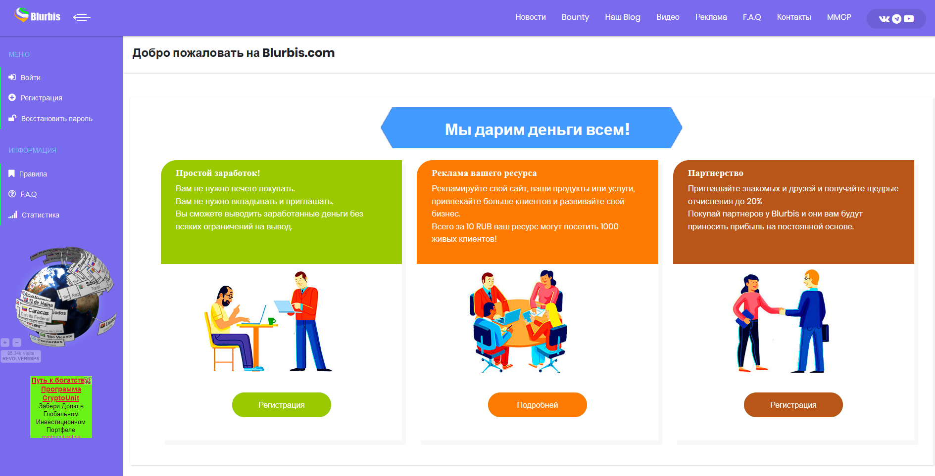 Blurbis - Blurbis.com