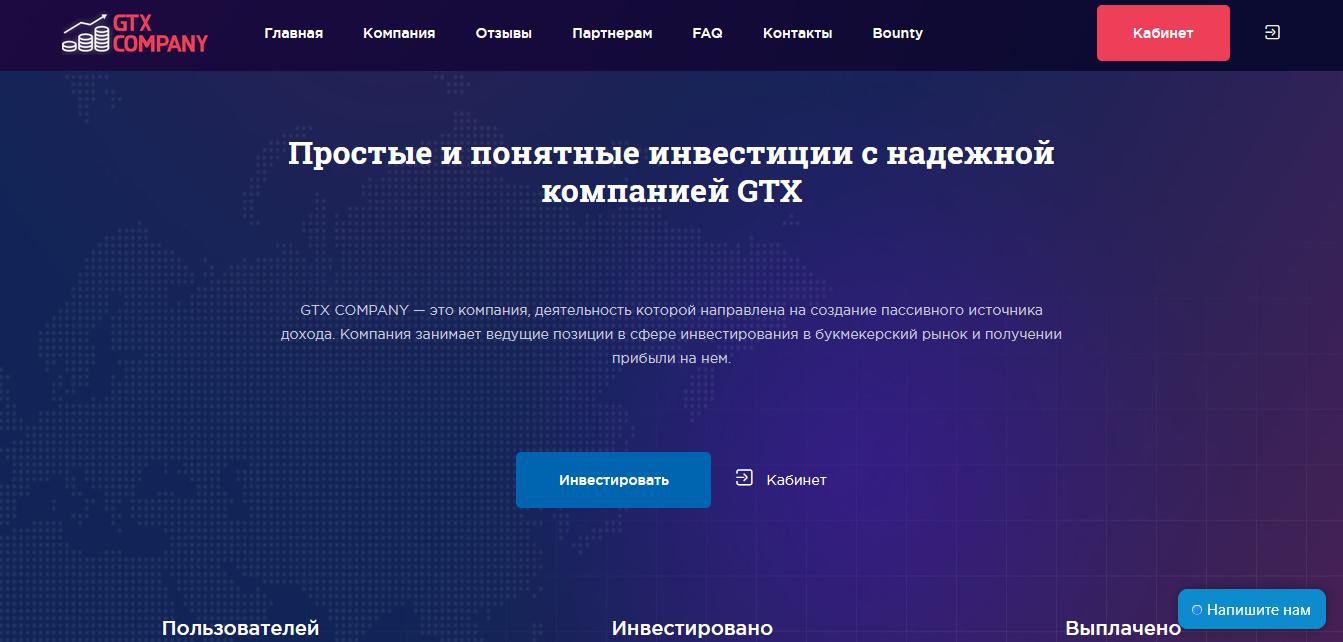 GTX COMPANY