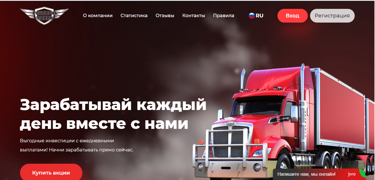 Powerful Truck - powerfultruck.biz