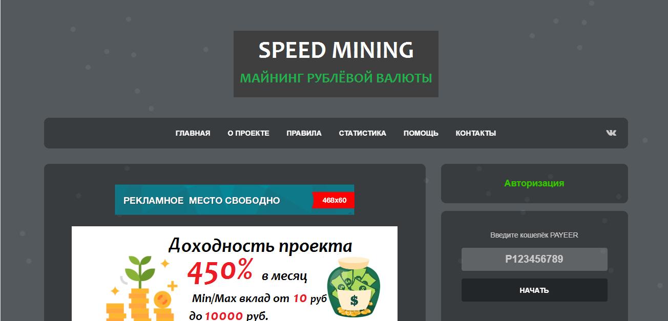 Speed-mining