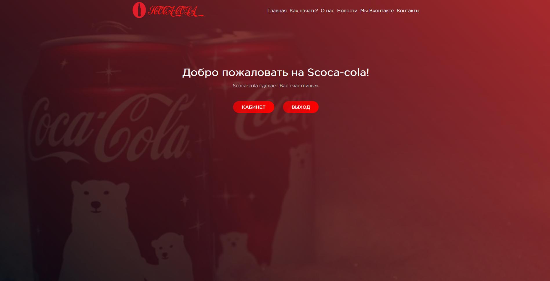 Scoca-cola