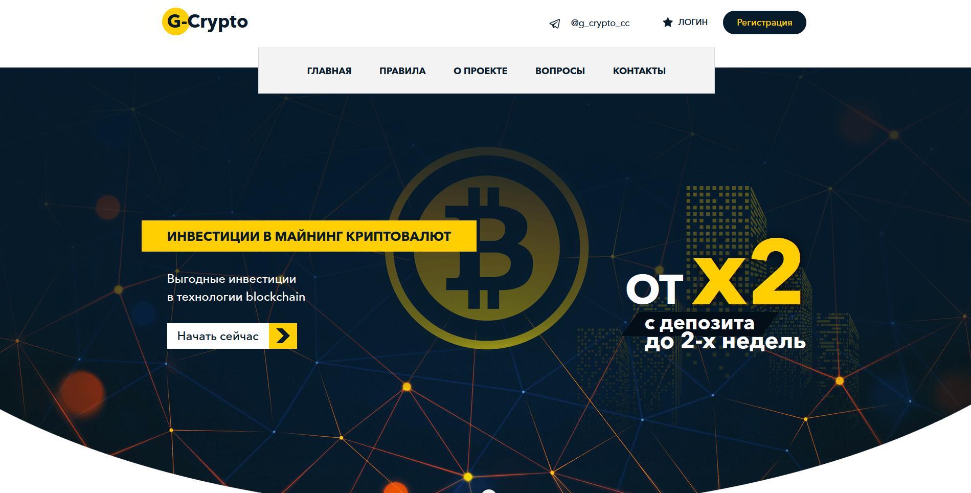 G-Crypto - g-crypto.cc