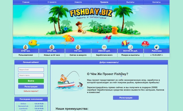 FISHDAY