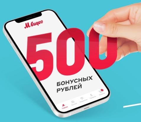 500 Бонусных рублей за чекин в приложении «М.Видео» бесплатно.