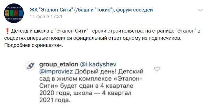 """Первый проект ГК """"Эталон"""" (""""Эталон-Инвест"""") в Москве - ЖК """"Эталон-Сити"""" - Страница 17 HSqizPHJ"""