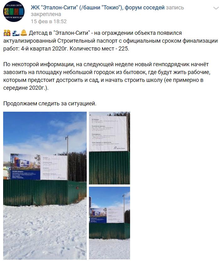 """Первый проект ГК """"Эталон"""" (""""Эталон-Инвест"""") в Москве - ЖК """"Эталон-Сити"""" - Страница 17 UV4rVV2p"""