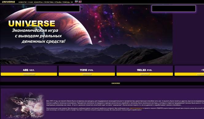 UNIVERSE-GAME