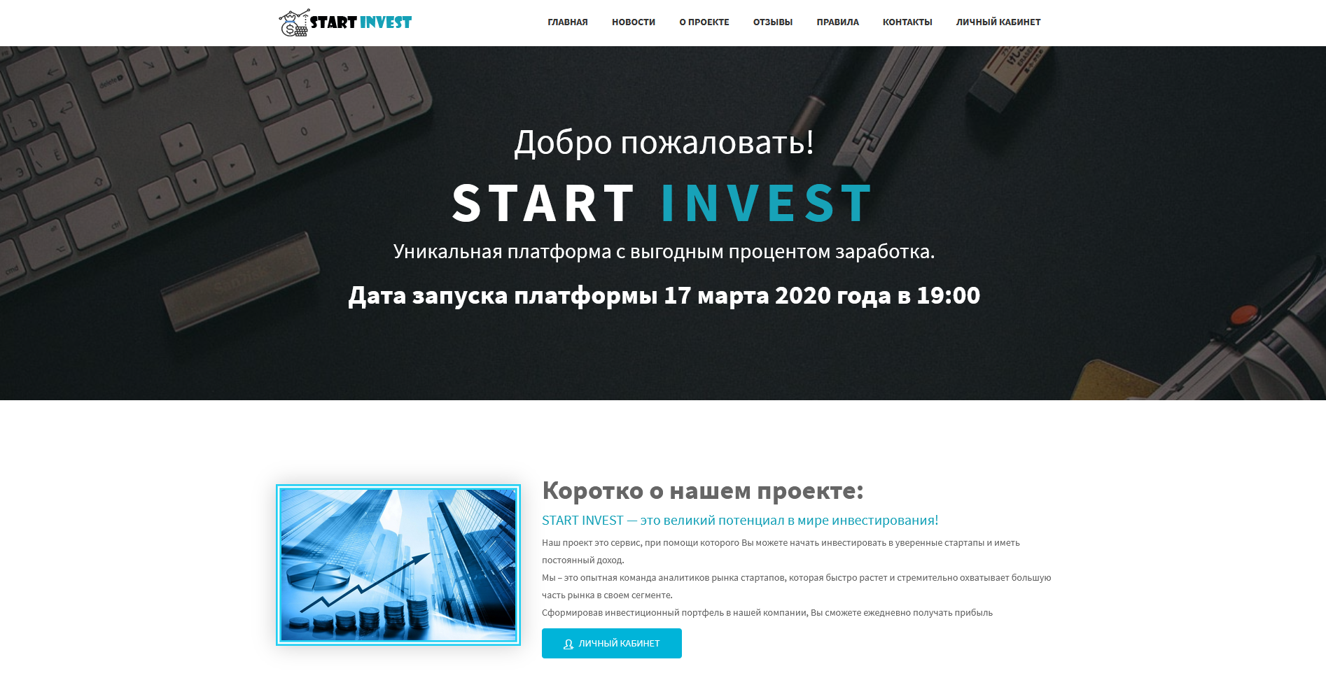 Start-Invest