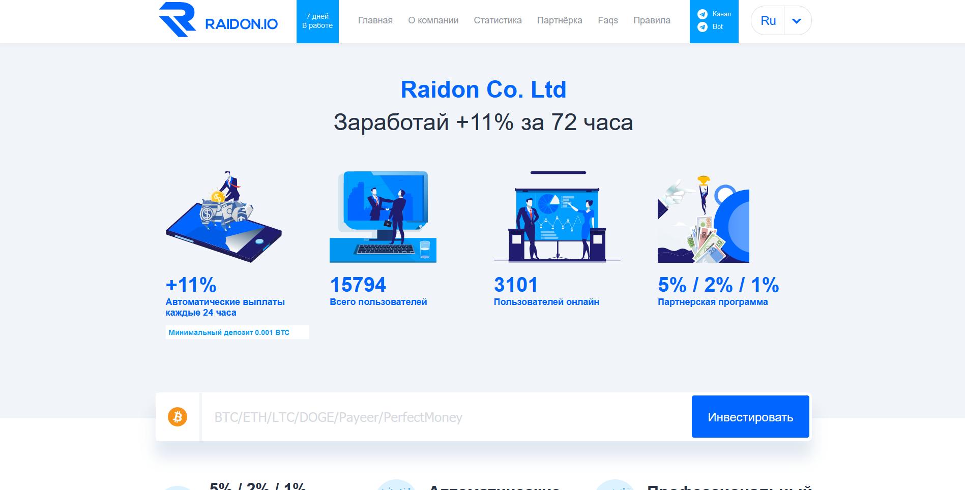 RaiDon - raidon.io