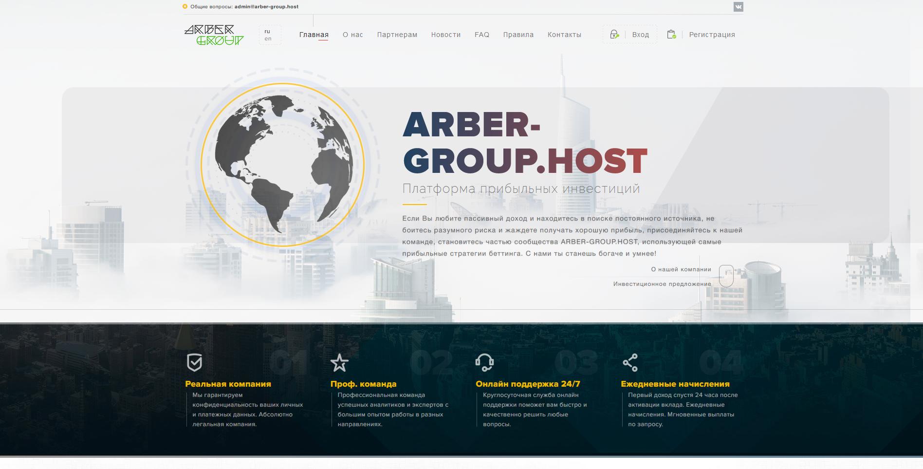 ARBER-GROUP