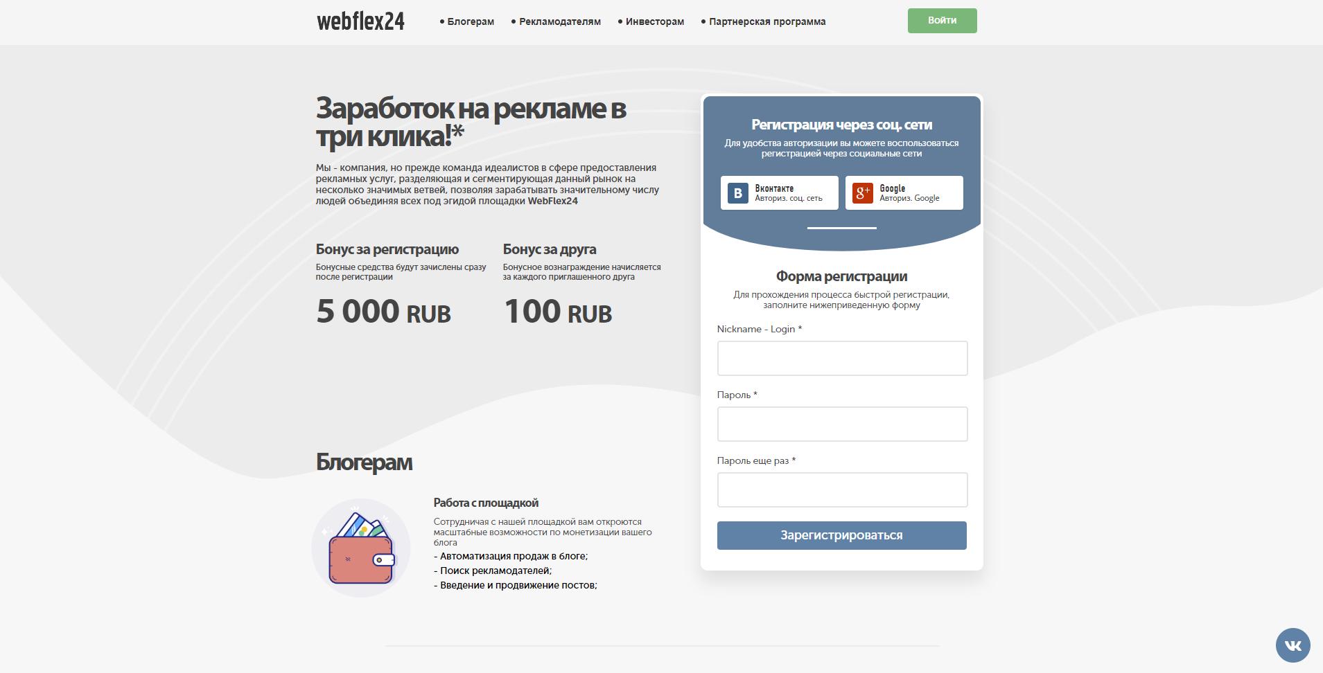 webflex24 - webflex24.com