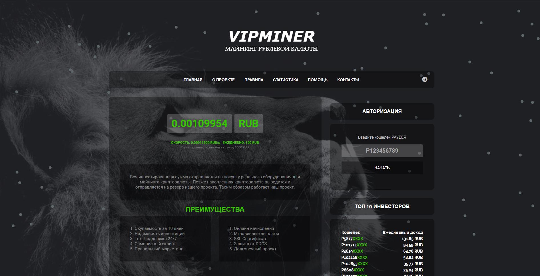 VipMiner
