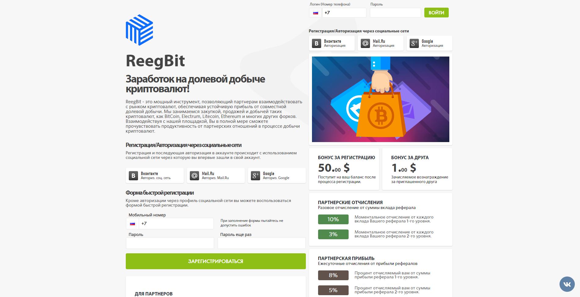 Reegbit - reegbit.com