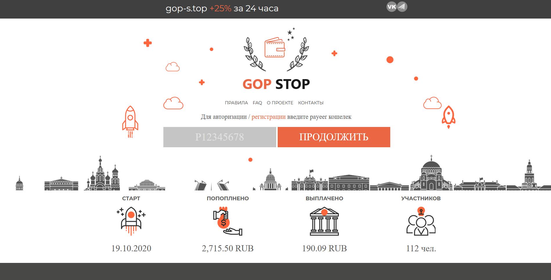 gop-stop
