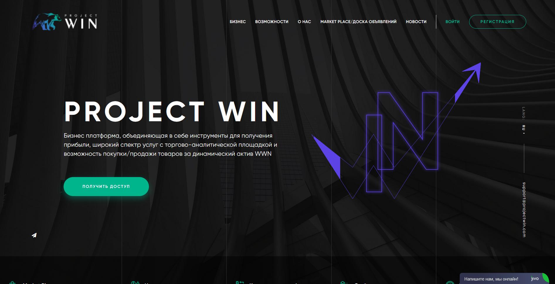 Project Win - projectwin.ru
