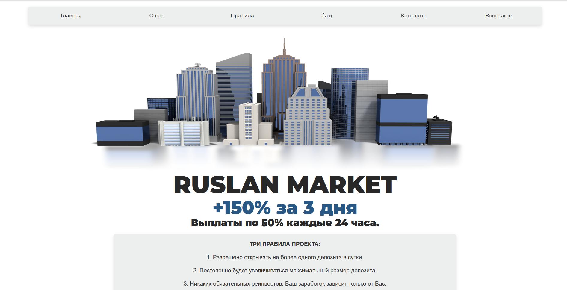 ruslan-market