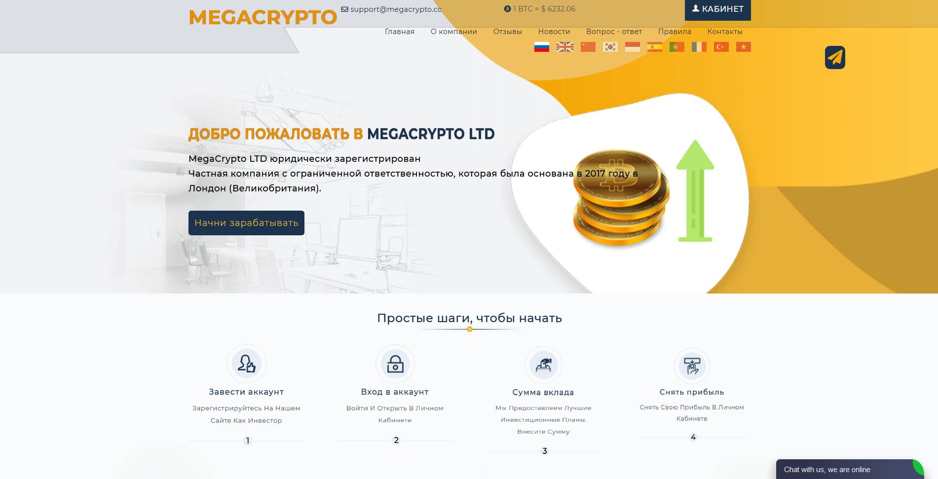 megacrypto - megacrypto.cc
