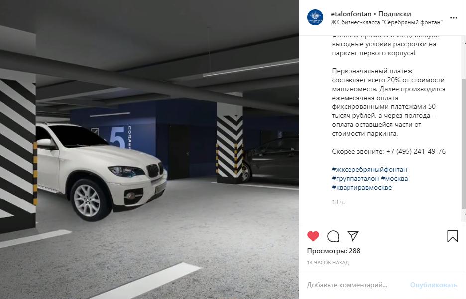 Ход строительства паркингов ЖК Серебряный фонтан - Страница 2 WPeUSgxO