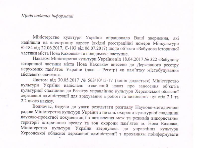 Історичну частину Нової  Каховки  відтепер надійно захищено законом!
