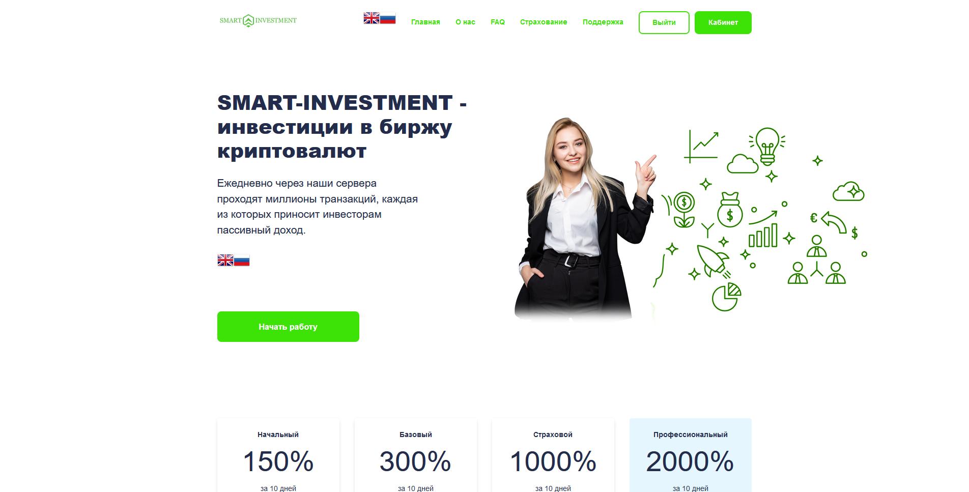 smart-investment
