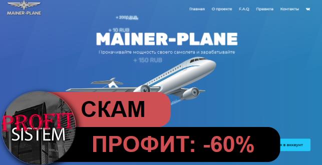 MAINER-PLANE