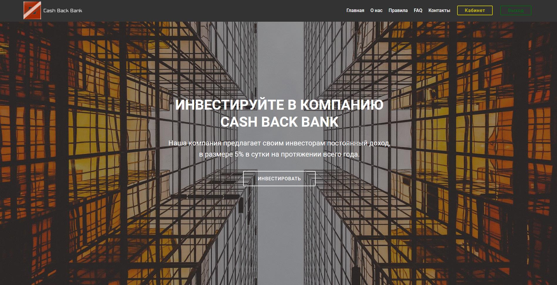 Cash Back Bank