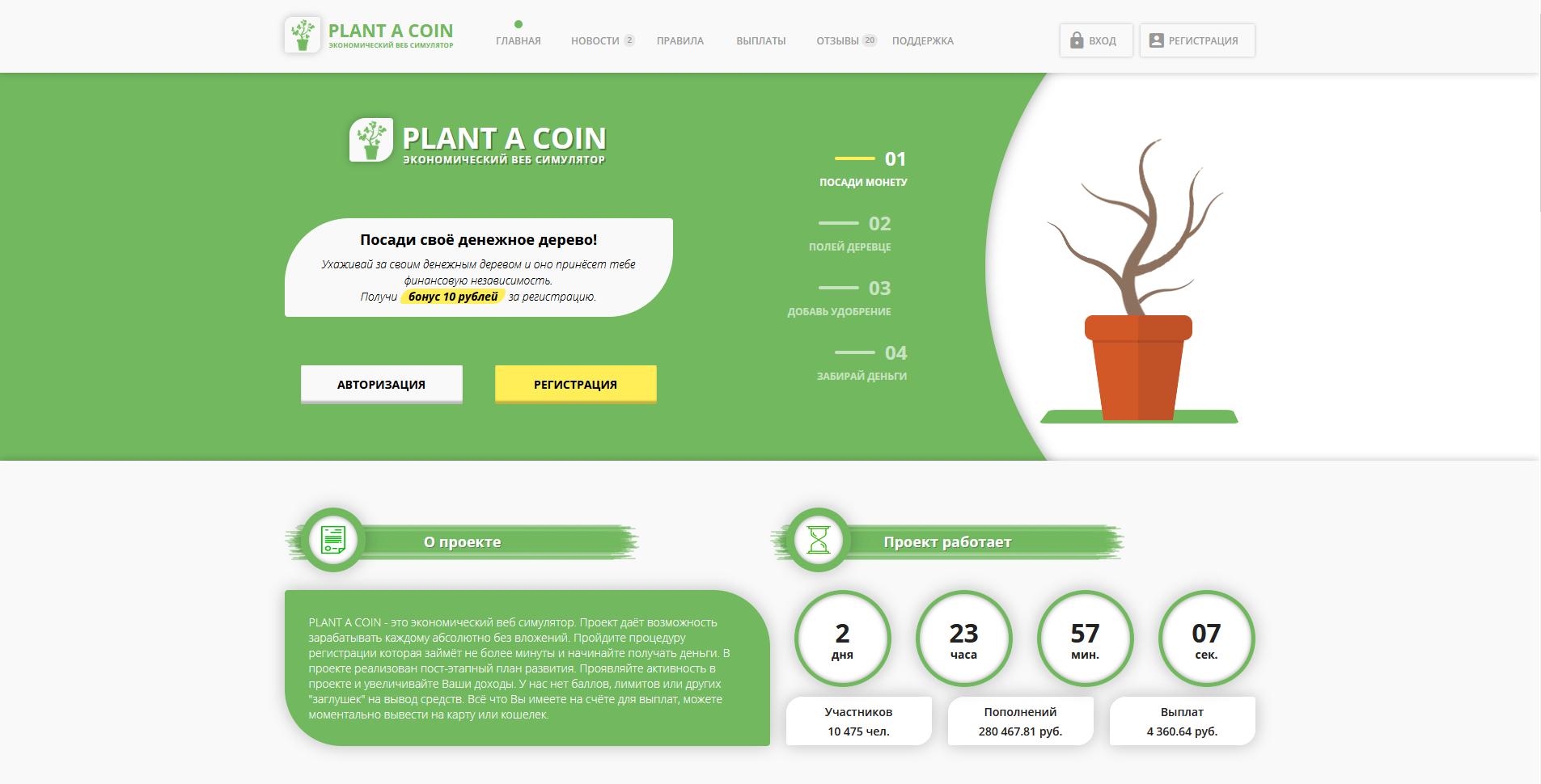 plant a coin - plant-a-coin.biz