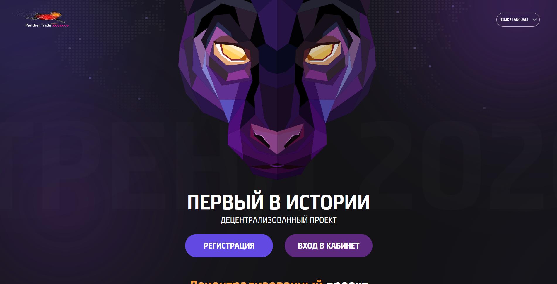Panthertrade
