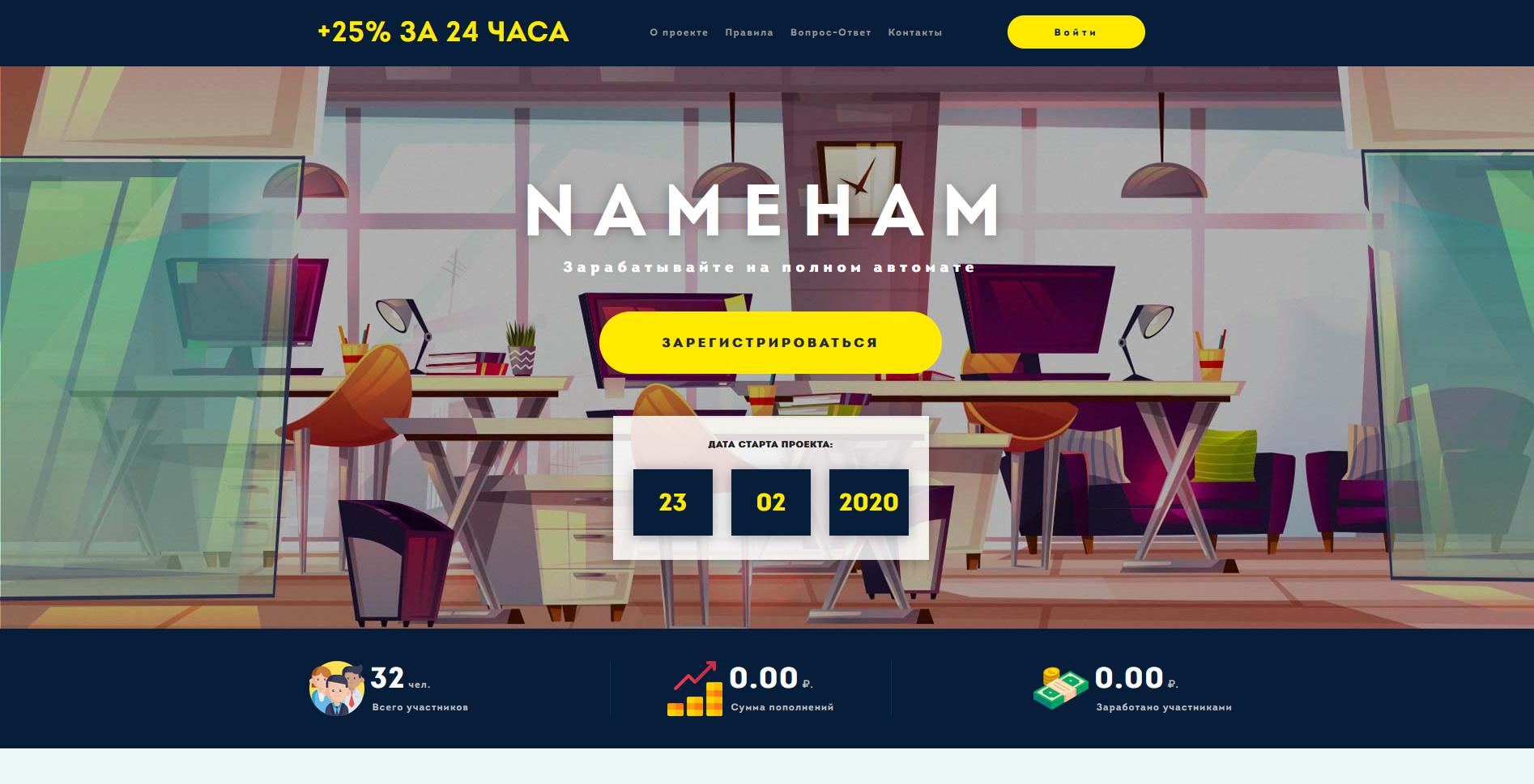nameham