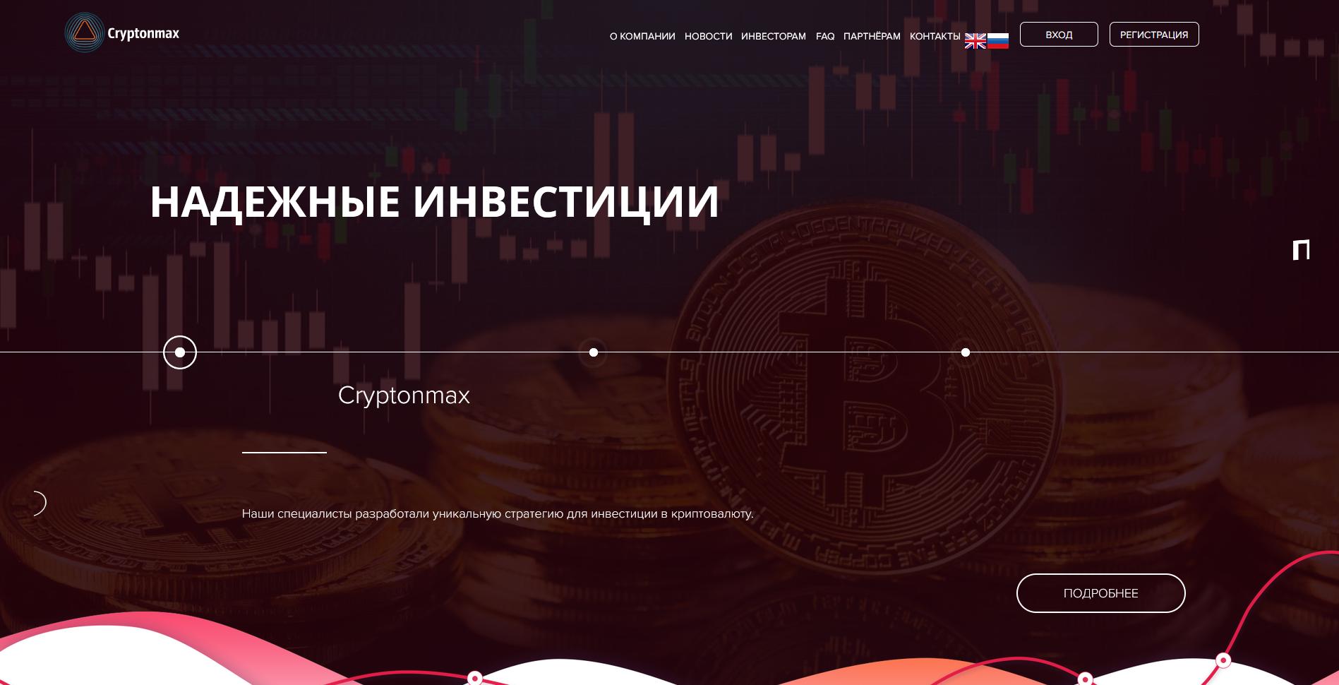 CryptonMax - cryptonmax.com