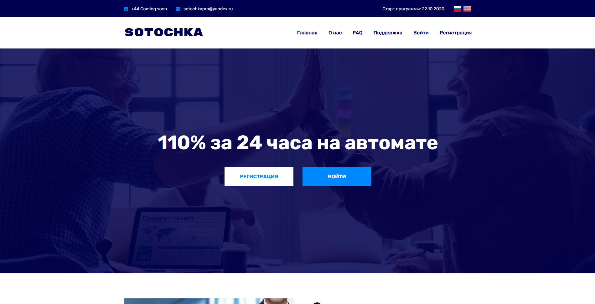 sotochka