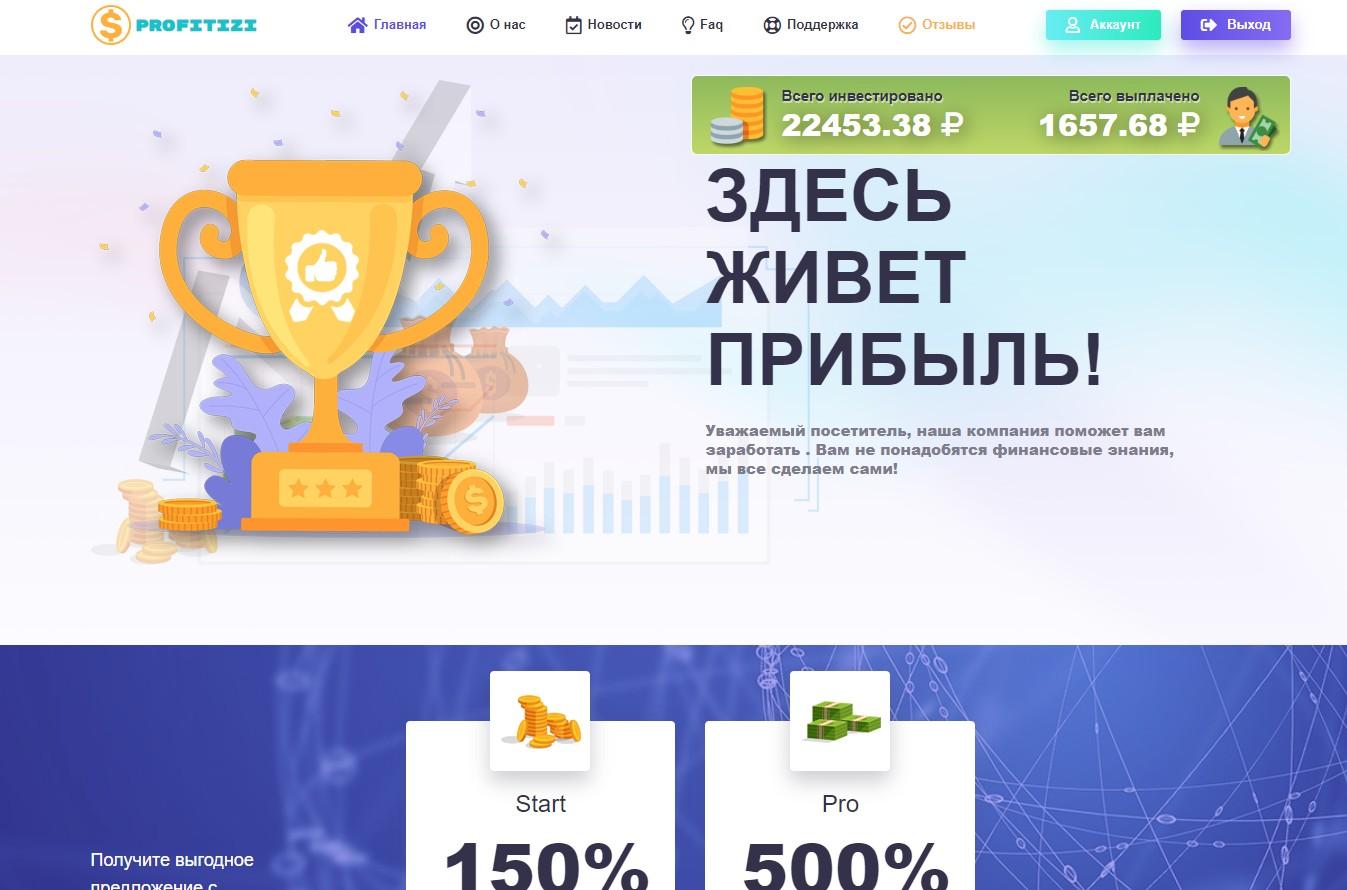 profitizi - РЕСТАРТ