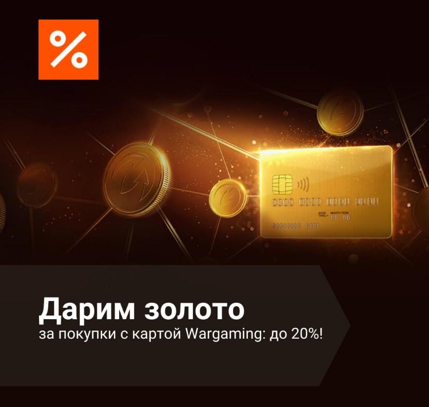 Золото за покупки с картой Wargaming до 20%!