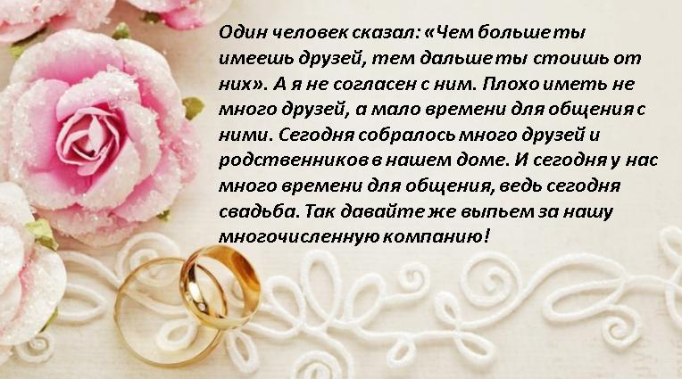 Свадьба без тамады тост за гостей