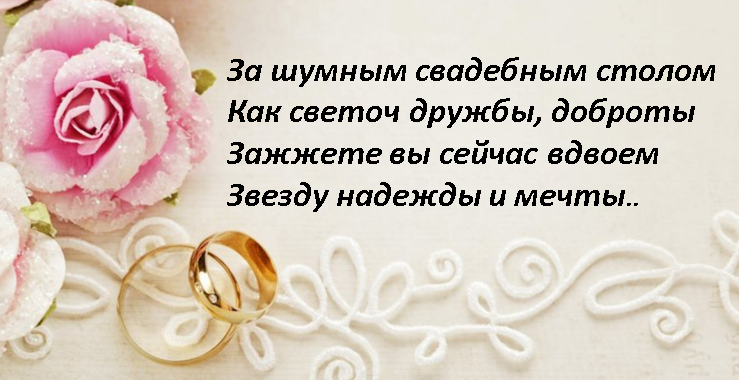 свадьба без тамады тост на свадьбе