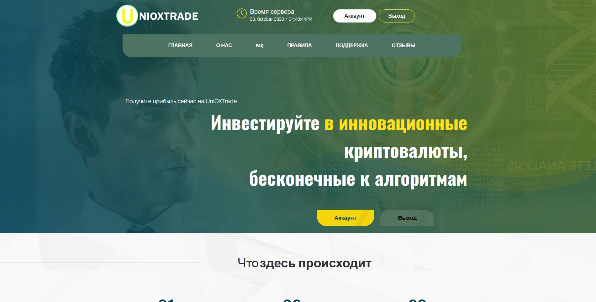 UnioxTrade