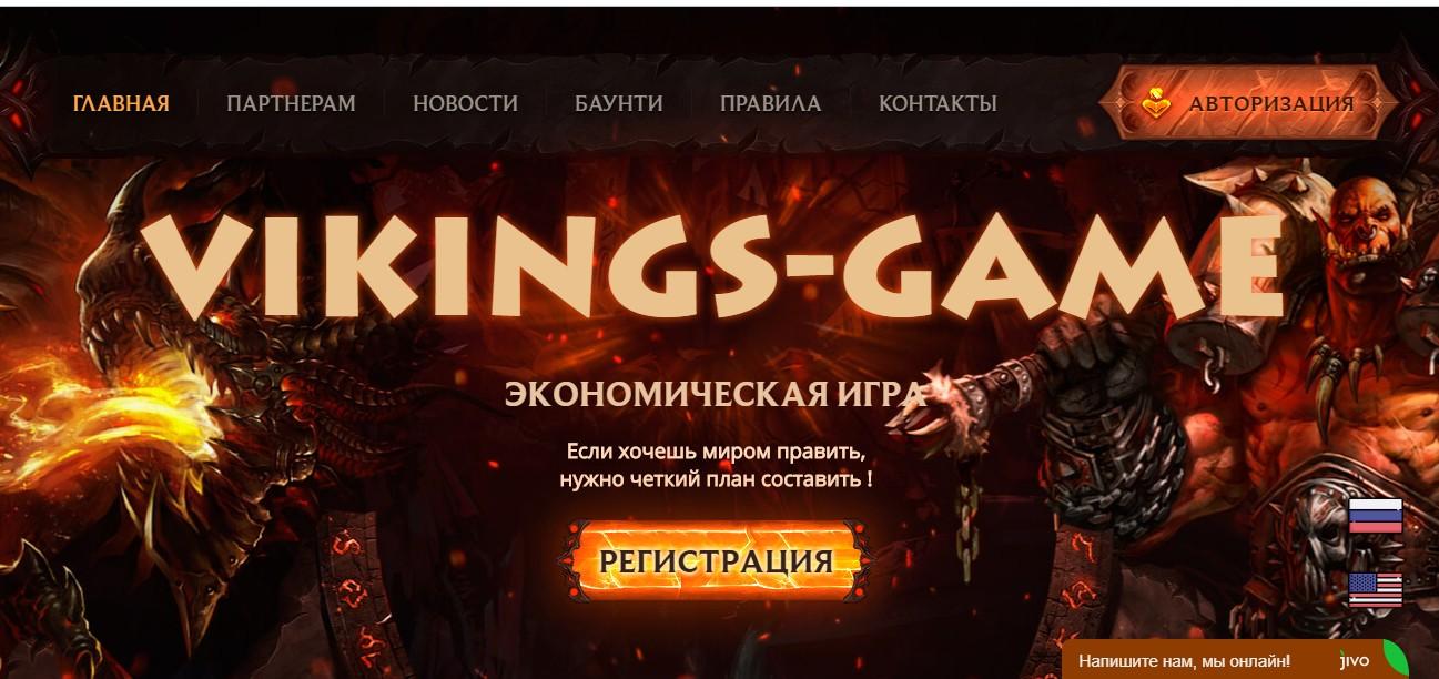 Vikings-game