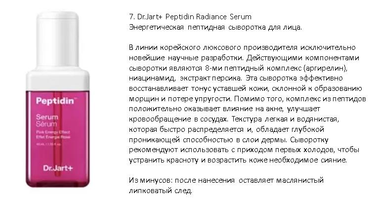 Сыворотка для лица. Как пользоваться сывороткой правильно. ТОП 10 сыворотка для кожи лица.